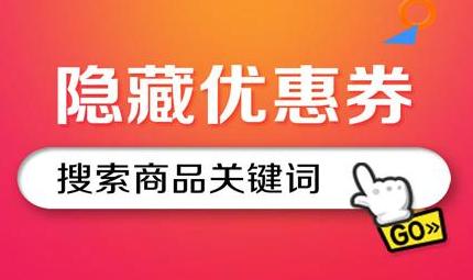 淘宝天猫京东购物隐藏优惠券,怎么获得返利,从哪里来?