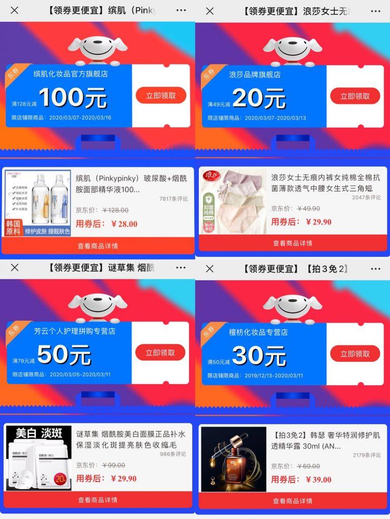 领京东优惠券平台