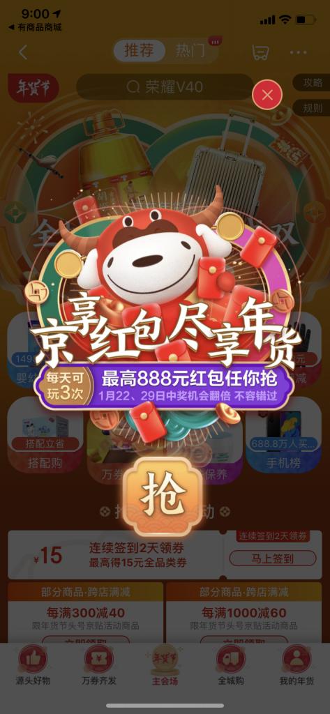 淘宝天猫年货节活动!